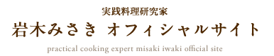 栄養士・料理家・フードコーディネーター 岩木みさき オフィシャルサイト nutritionist, gastronome, food coordinator misaki iwaki official site