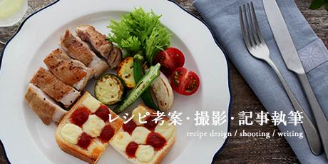 recipe development food styling レシピ開発・フードスタイリング