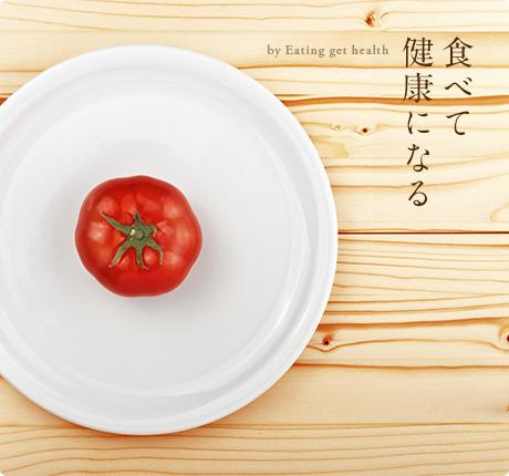 食べて健康になる 料理を通して健康と幸せを伝えたい