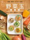 野菜玉_表1-4_修正.indd